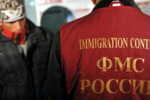 Federal Migration Service