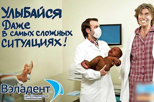 Dentist advert